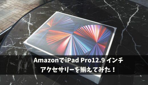 iPad pro 12.9インチ アマゾンで購入できるオススメアクセサリー紹介!「2021年モデル」