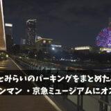 横浜アンパンマンこどもミュージアム・京急ミュージアムにオススメ駐車場紹介!