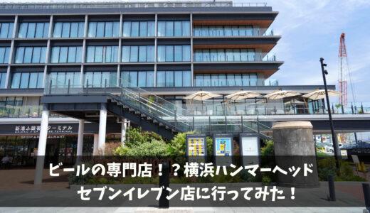 【横浜ハンマーヘッド】セブンイレブンはビール専門店!?