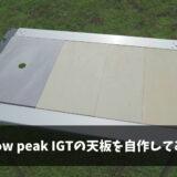 スノーピーク IGTテーブル天板を自作してみた!