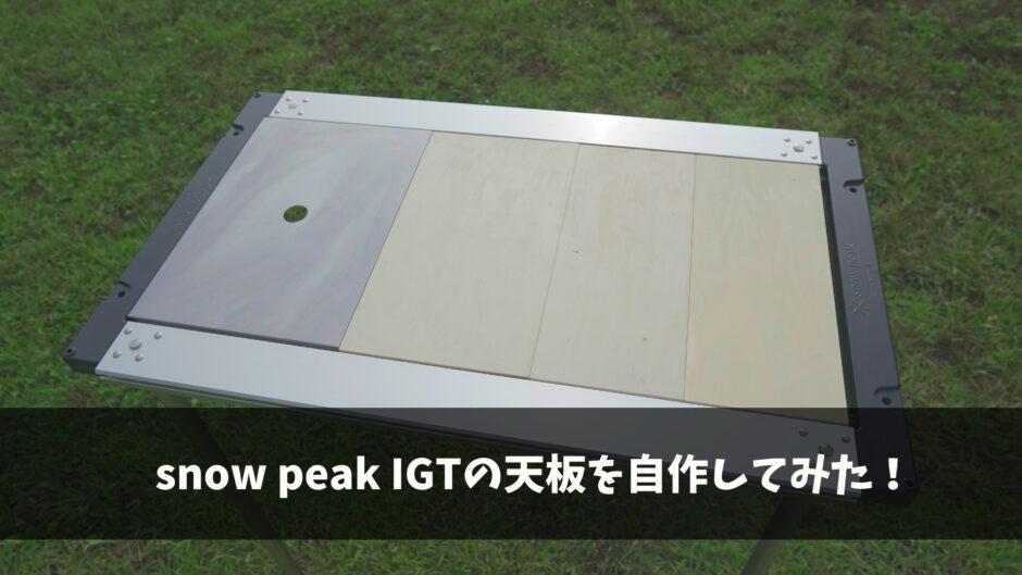 snow peak IGT