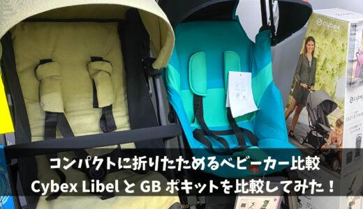 【折畳めるベビーカー比較】リベルとポキット比較【サイベックス  GB】